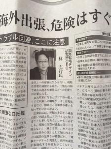 ⒒.日経産業(iPhone)